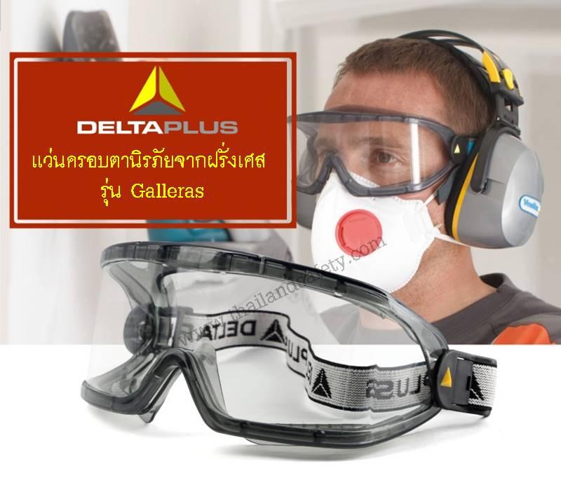 http://thailandsafety.com/wp-content/uploads/2013/08/Galleras-delta.jpg