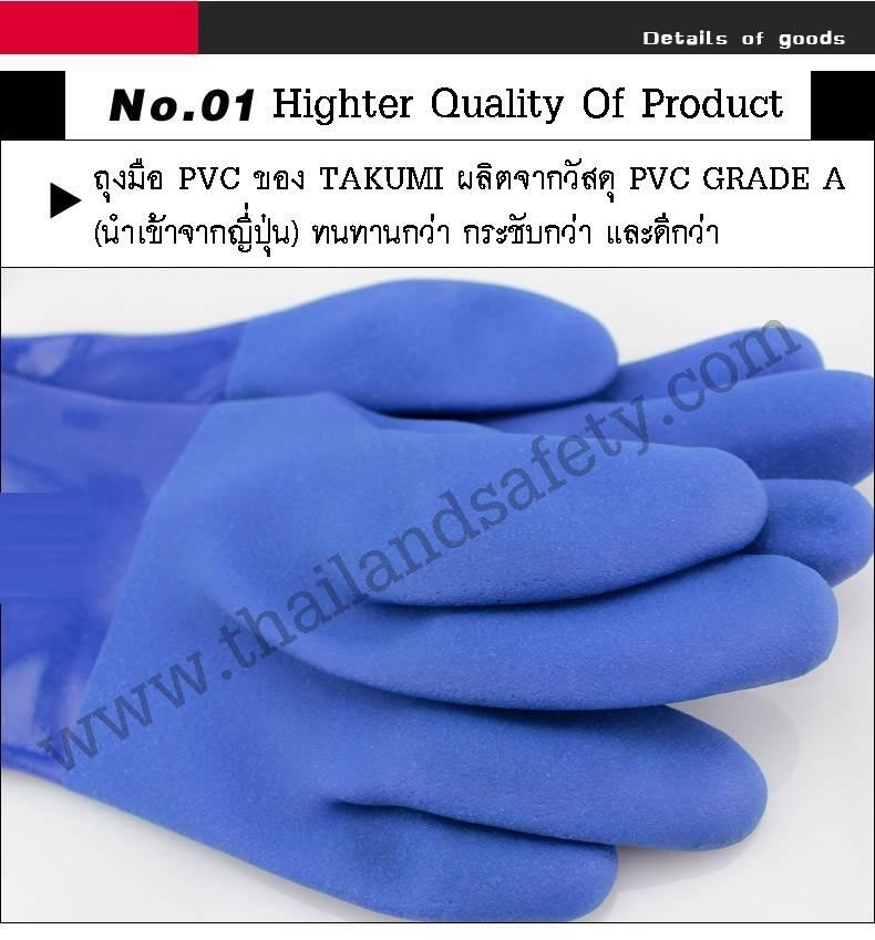 http://thailandsafety.com/wp-content/uploads/2013/08/PVC-glove.jpg