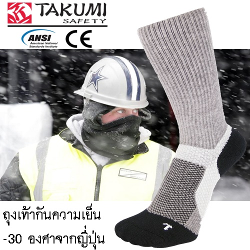 Takumi Sock photo