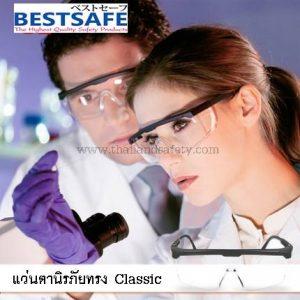 แว่นตานิรภัย BS151