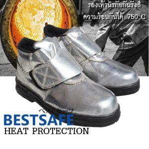 Aluminize shoe