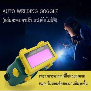 Auto welding (14)