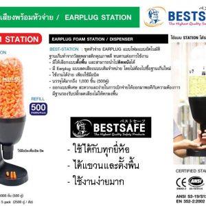 Best Station 1