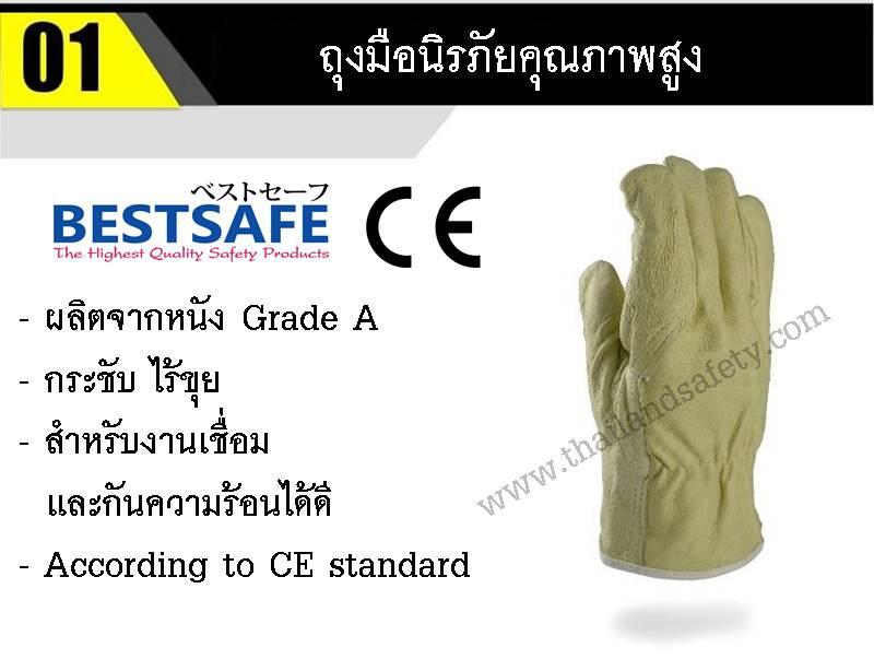http://thailandsafety.com/wp-content/uploads/2016/06/Best-argon-glove.jpg