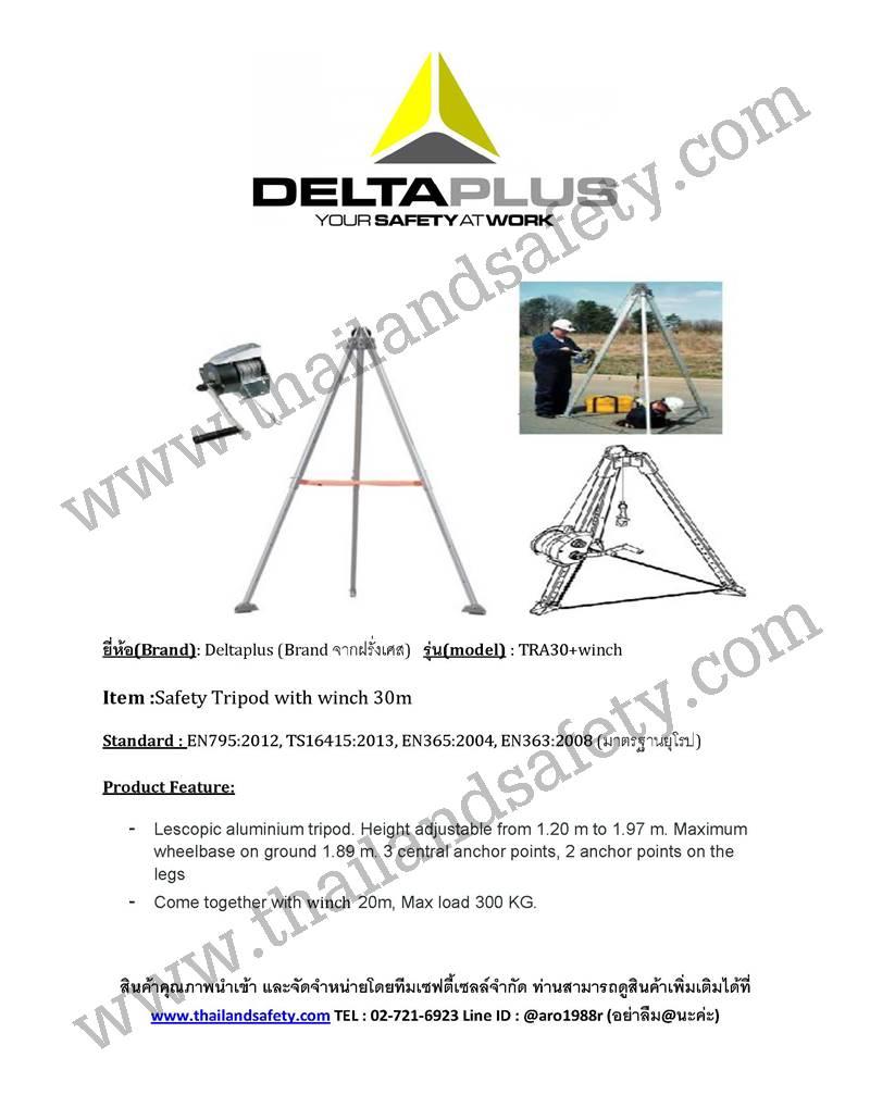 http://thailandsafety.com/wp-content/uploads/2016/06/Deltaplus-Tripod.jpg