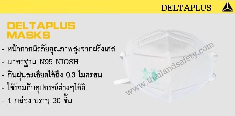 http://thailandsafety.com/wp-content/uploads/2016/06/M1195-deltaplus-deltaplus-2.jpg