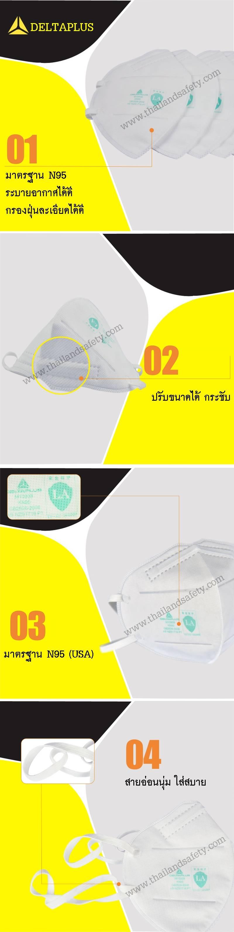 http://thailandsafety.com/wp-content/uploads/2016/06/M1195-deltaplus-deltaplus.jpg