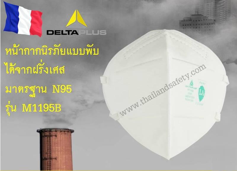 http://thailandsafety.com/wp-content/uploads/2016/06/M1195B-deltaplus-2.jpg