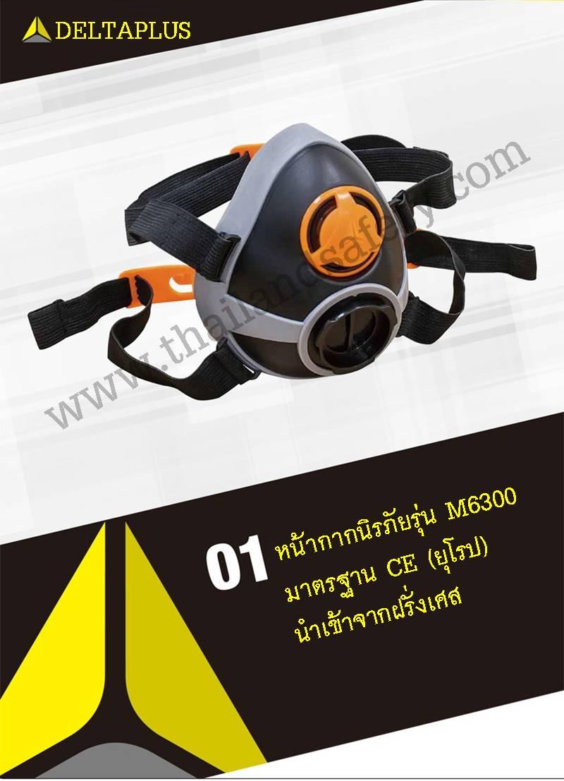 http://thailandsafety.com/wp-content/uploads/2016/06/M6300-Deltaplus.jpg