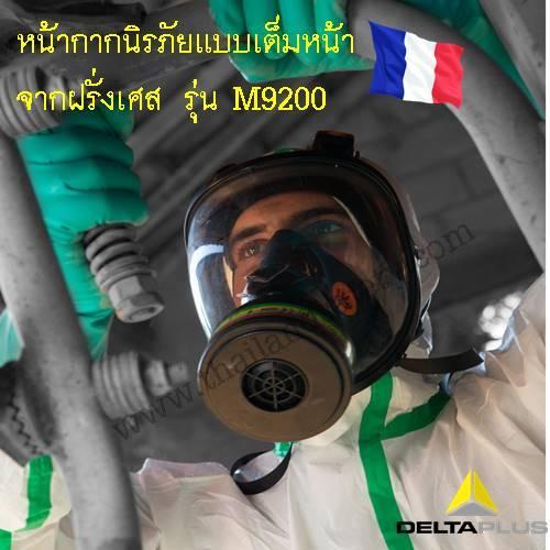 M9200 Full Face mask banner