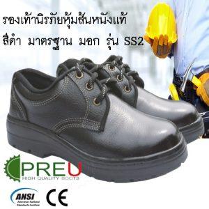 SS2 PREU