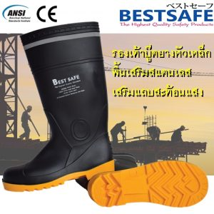 Safety Reflective Boots