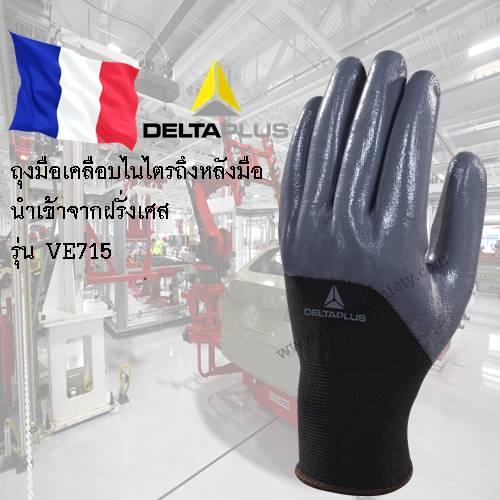 VE715 deltaplus banner