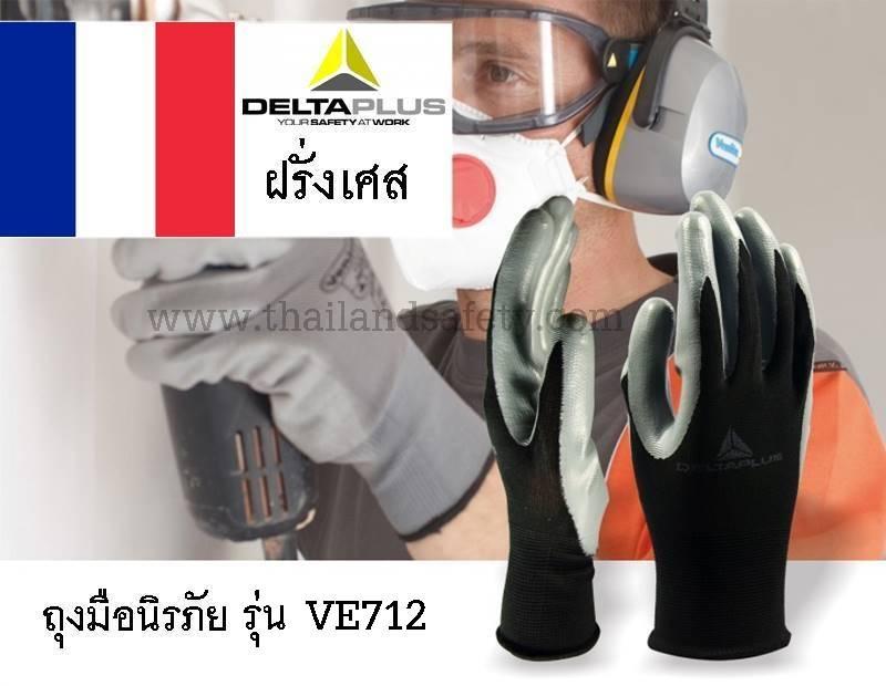 http://thailandsafety.com/wp-content/uploads/2016/06/VE722-2.jpg