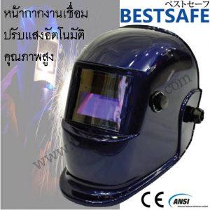autowelding mask