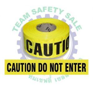Danger tape 2
