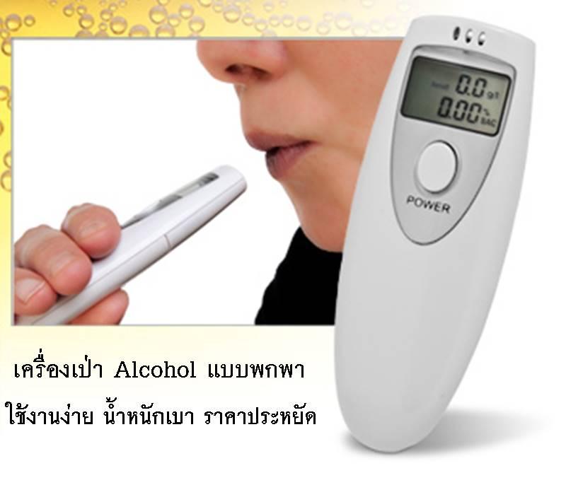 http://thailandsafety.com/wp-content/uploads/2016/07/Alcohol-01-1.jpg