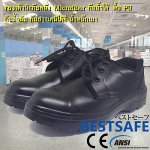 Micro fiber safety shoe