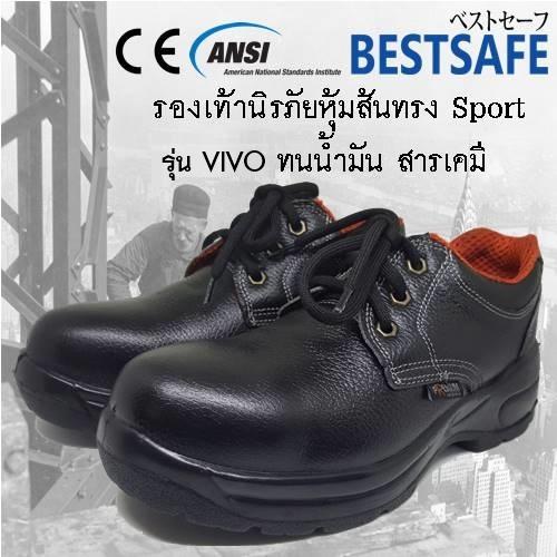 vivo-safety-shoe
