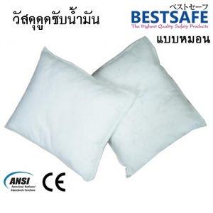 oil pillow