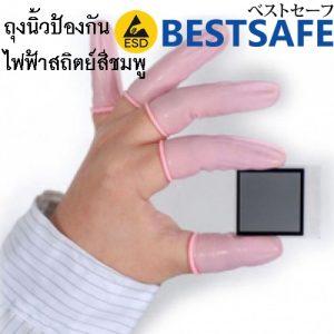 ถุงนิ้วป้องกันไฟฟ้าสถิตย์