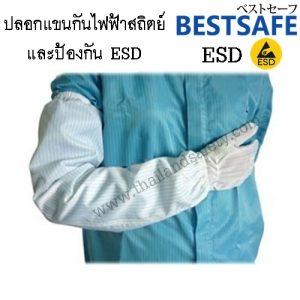 ปลอกแขน ESD