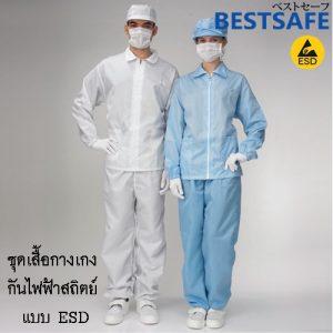 เสื้อ กางเกง ESD