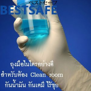 class-100-cleanroom-latex-gloves