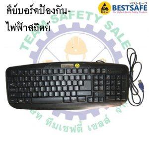 Esd keyboard