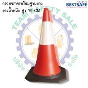 rubber base cone