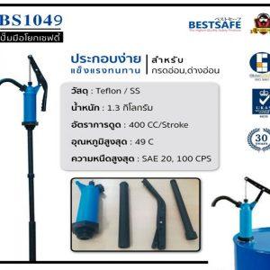 bs1049_800x800-510x600